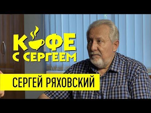 Сергей Ряховский про