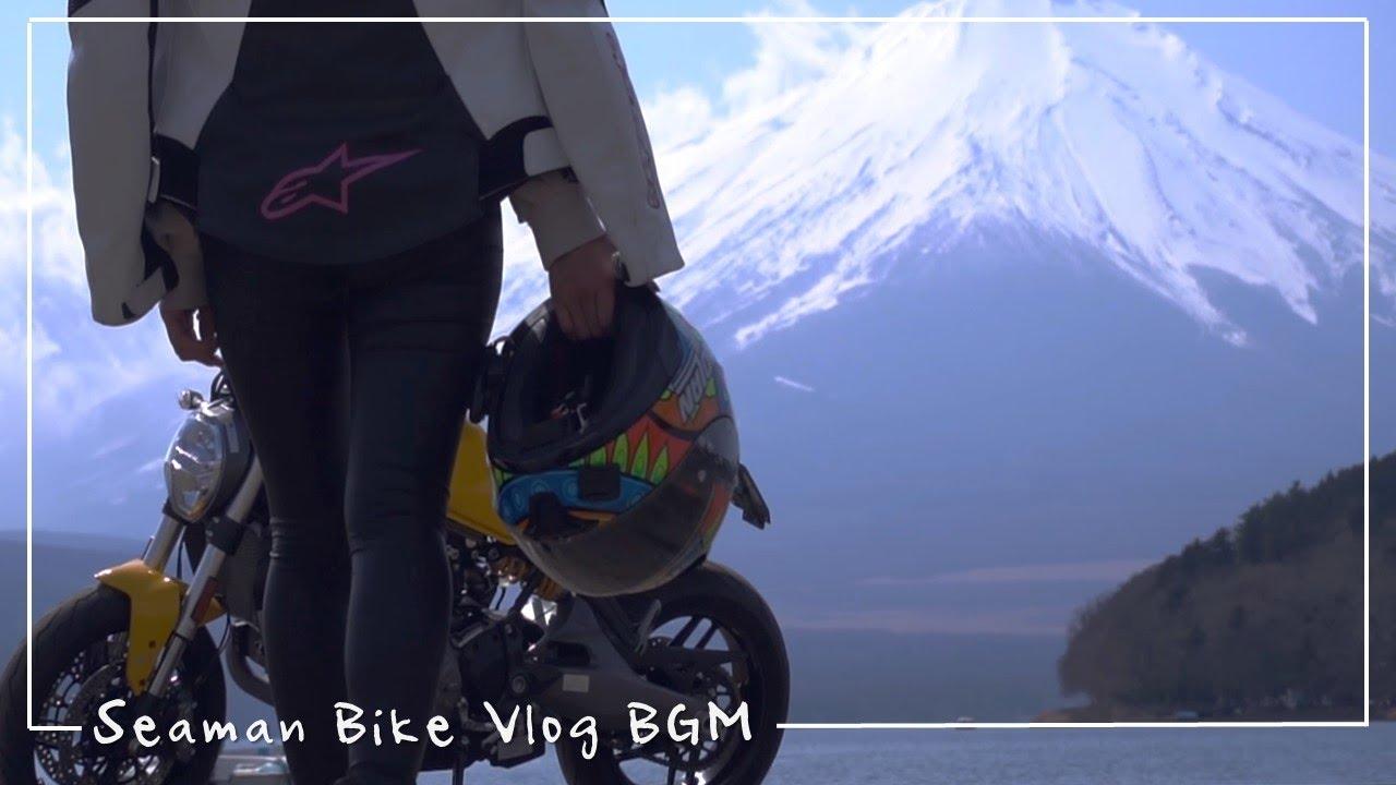 バイクに乗りたくなる大好きな曲たち|30代女子のVlog BGM♪