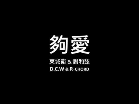 東城衛x謝和弦 D C W&R Chord 夠愛歌詞 - YouTube
