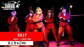 4-7 EX17 이엑스아이디 EXID I LOVE YOU 【ミニちぇご03】kpop dance cover vi…