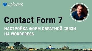 Contact form 7 — настройка формы обратной связи для WordPress. Форма заявки Вордпресс