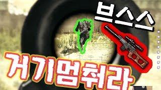 VSS 암살자로 농락하기 인성 파.탄.자 [ 배그 실황 : 배틀그라운드는 갓블루지!! ] - 악동 김블루