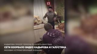 Сети взорвало видео Кадырова и Галустяна(Подпишитесь на канал Life | Новости - https://goo.gl/7MElrH Смотрите также: Проишествия - https://www.youtube.com/playlist?list=PLTtSQdzf0736n6yAh4o., 2016-12-15T13:40:49.000Z)