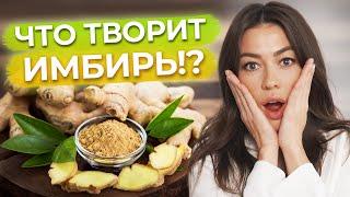 Всё про имбирь / Почему имбирь полезен для здоровья?