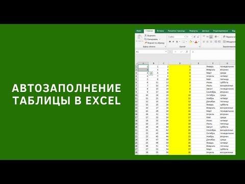 Автозаполнение таблицы в Excel