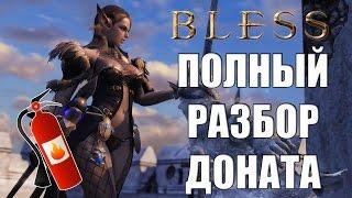 BLESS Online - Полный разбор ДОНАТА