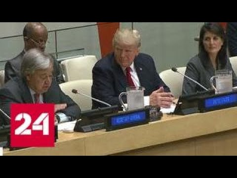 США требуют перемен: Россия не подписала декларацию Госдепа о реформе ООН - Россия 24