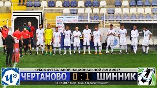 Фонбет-Кубок ФНЛ 2017. 1-й тур. ФК