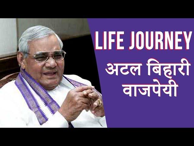 Atal Bihari Vajpayee की Political life, Family, Health और Life journey देखें यहाँ