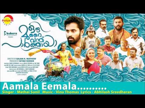Aamala Eemala | Film - Oru Murai Vanthu Paarthaya | Mathai Sunil