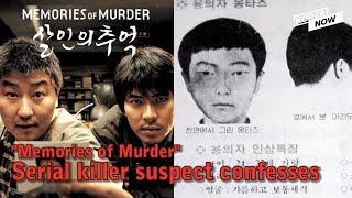 """""""Memories of Murder"""" serial killer suspect confesses in 3 decades"""