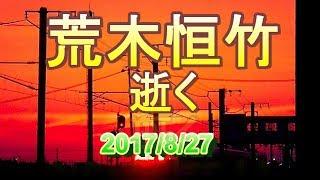 【訃報】荒木恒竹氏(アナウンサー) 2017年8月27日 死因:不明 引用:オ...