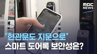 """""""현관문도 지문으로"""" 스마트 도어록 …"""