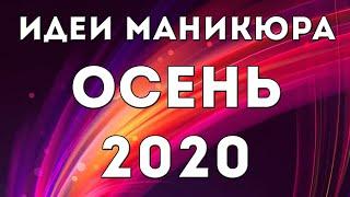 МАНИКЮР НА ОСЕНЬ 2020 ОСЕННИЙ МАНИКЮР2020 ДИЗАЙН НОГТЕЙ ГЕЛЬ ЛАКОМ ИДЕИ ФОТО