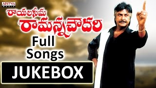 Rayalaseema Ramanna Choudary Telugu Movie Songs Jukebox || Mohan Babu, Priyagil
