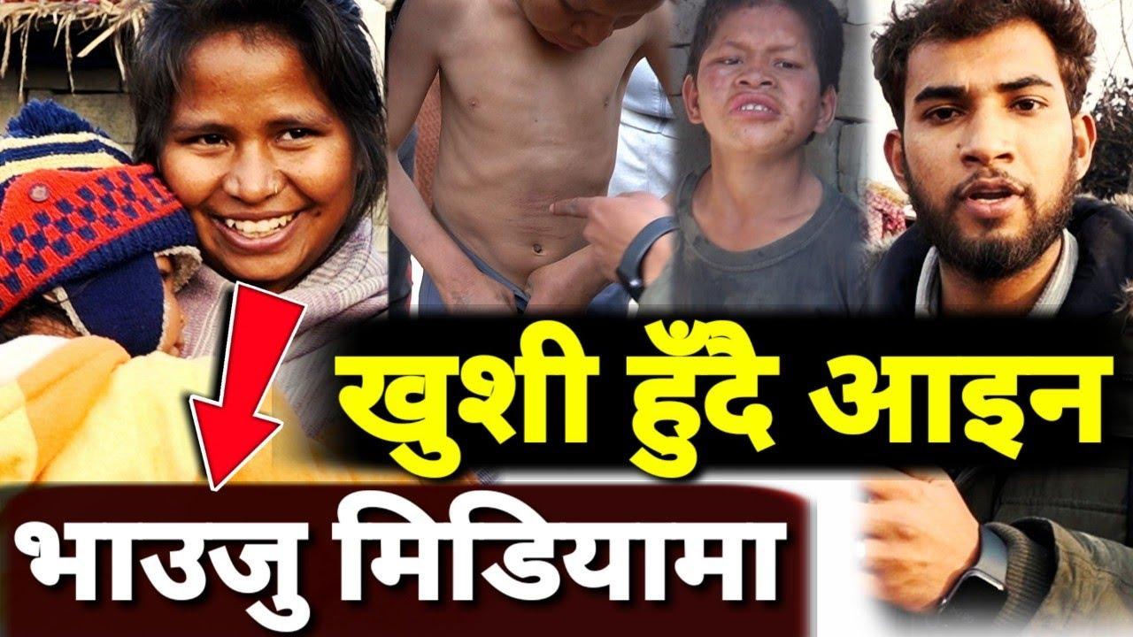 देवर कुट्नुको कारण यस्तो रहेछ... अन्तिममा यो हेर्नुहोला Bhagya Neupane Help Video,Dewar Bhauju