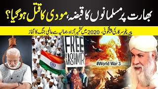 Muslims Occupy Whole Of India and Kashmeer To Get Freedom In 2020 II Pir Pinjar Sarkar Predictions