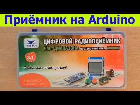 Цифровой FM-радиоприёмник под управлением Arduino