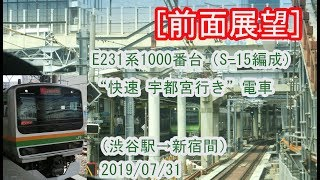 """[前面展望]  E231系1000番台(S-15編成)""""快速 宇都宮行き""""電車(渋谷駅~新宿間) 2019/07/31"""