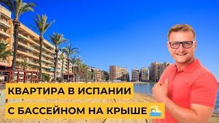 Квартира в Испании у моря: Новостройка в г.Торревьеха [2020]