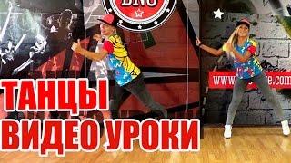 ТАНЦЫ - ВИДЕО УРОКИ ОНЛАЙН - BACK IT UP - DanceFit #ТАНЦЫ #ЗУМБА(ТАНЦЫ - ВИДЕО УРОКИ ОНЛАЙН - BACK IT UP - DanceFit Студия танцев DanceFit, учитесь танцевать вместе с нами бесплатно! Прост..., 2015-08-26T08:36:57.000Z)