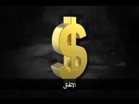 فضيحة أمريكا تسرق أموال العالم   America scandal steal money world