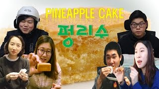 "韓國人嘗嘗鳳梨酥! Korean react to Taiwan pineapple cake ""펑리수"" by Kimpangdong"