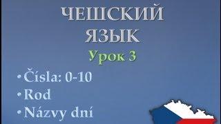 Урок чешского 3: Числа, род, дни недели
