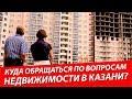Куда обращаться по вопросам недвижимости в Казани?