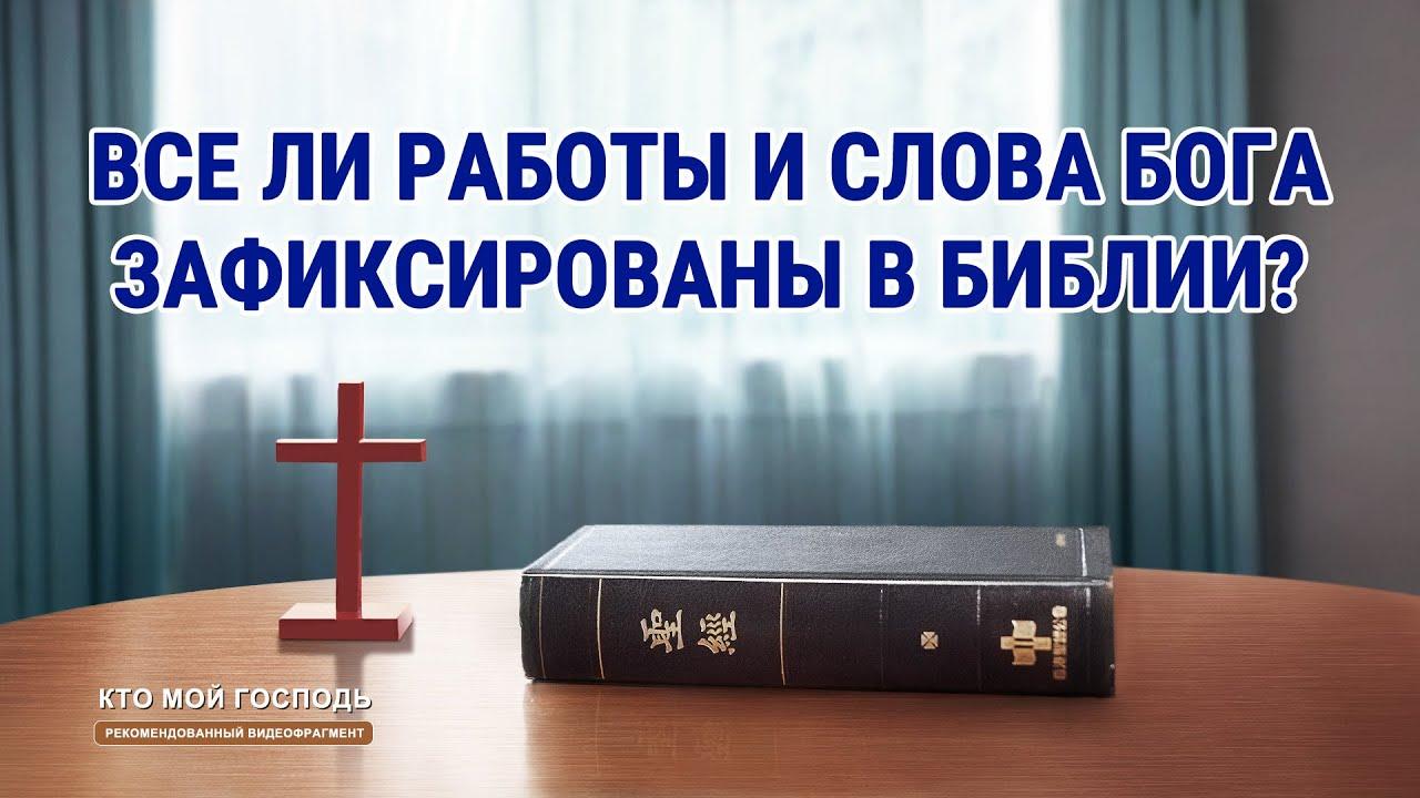 Христианский фильм «Кто мой Господь»: Все ли работы и слова Бога зафиксированы в Библии? (фрагмент 2/5)