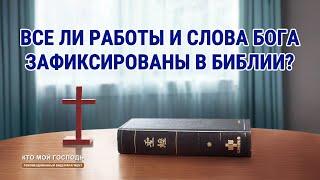 Фильмы о христианстве | Кто мой Господь«Все ли работы и слова Бога зафиксированы в Библии?»