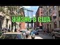 США  2018 год. Штрафы в США. Попал На Съемки Клипа. Влог Vlog # 35