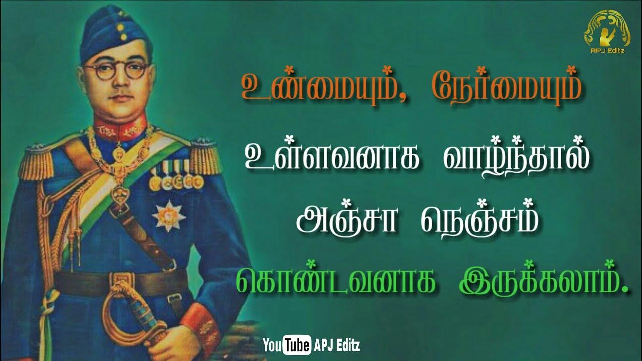 Subhash Chandra Bose Motivational Quotes Motivational Whatsapp Status Tamil Motivation Whatsapp