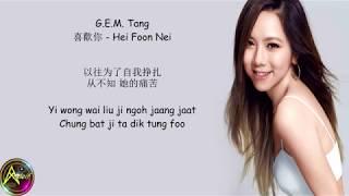 G.E.M. Tang - 喜歡你 Hei Foon Nei (Lyrics)