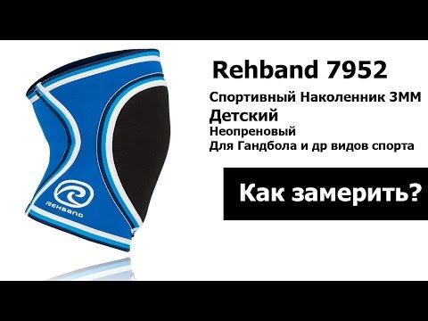 ДЕТСКИЕ НАКОЛЕННИКИ REHBAND 7952 СПОРТИВНЫЕ ЗАЩИТНЫЕ гандбольные
