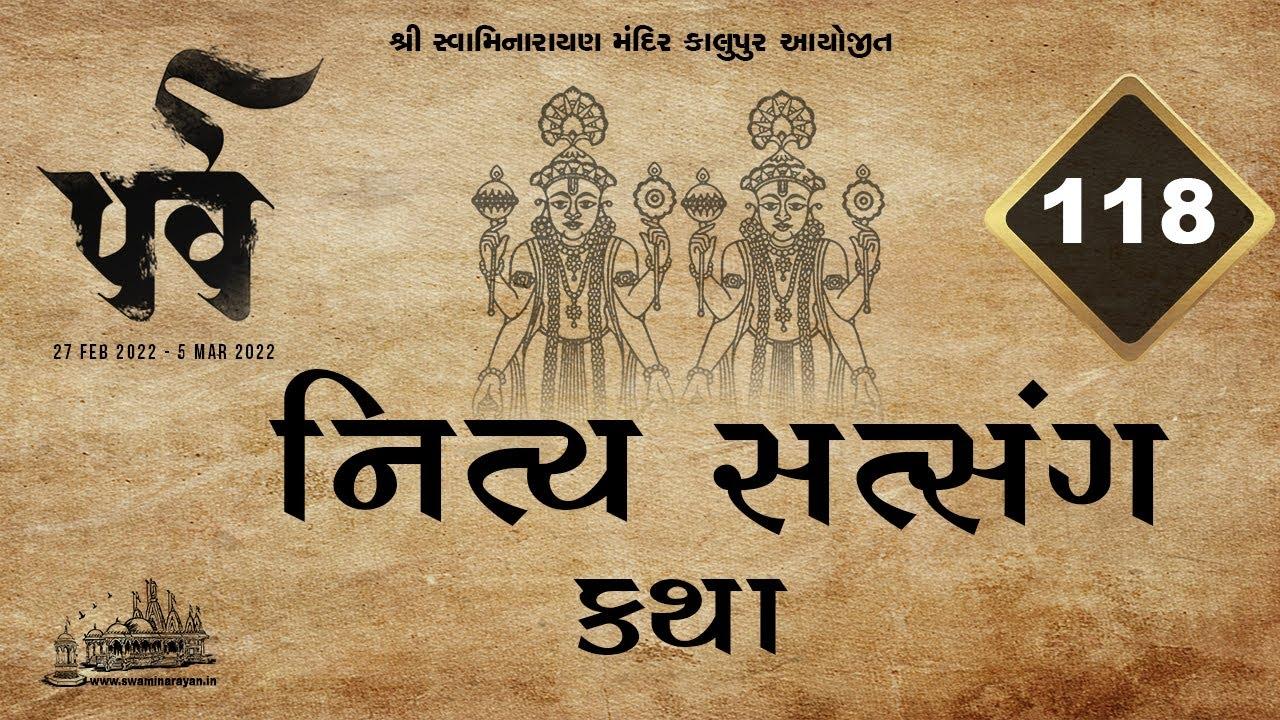 🔴 LIVE - Parva Nitya Satsang Katha || પર્વ નિત્ય સત્સંગ કથા ||