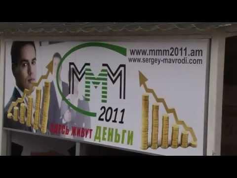 А так работают в Ереване! МММ 2011