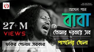 আসল ভিডিও Baba Tomar Dorbare Sob Pagoler Khela   Bengali Qawwali   GOLAM FAKIR   Hok Folk Studio