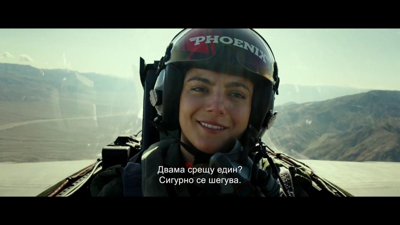 Топ Гън: Маверик - втори трейлър с български субтитри