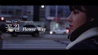 Choreography / May J Lee 안무 / 이지현 Video / Joseph Jung, Cathy L...
