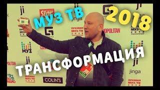 ТРАНСФОРМАЦИЯ НА ПРЕМИИ МУЗ ТВ 2018