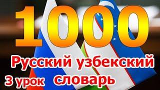 1000 Русский узбекский словарь  3 урок
