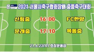 210623 [서울축구협회장배 준결승] 신림중 VS F…