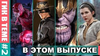 ГИК-НОВОСТИ #2 - STAR WARS / Sideshow / Hot Toys / Iron Studios / Kotobukiya
