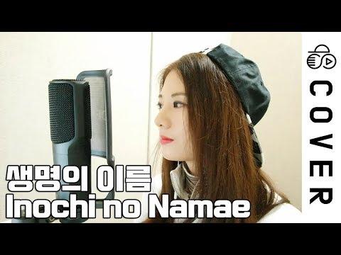 생명의 이름 (Inochi no Namae, いのちの名前) - 센과 치히로의 행방불명 (The Spiriting Away Of Sen And Chihiro)┃ Raon Lee