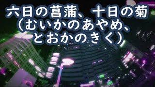 【故事・ことわざ 六日の菖蒲、十日の菊】