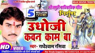 उधोजी कवन काम बा | New Bhojpuri Nirgun Krishna Bhajan  Radheshyam Rasiya Udhoji Kavan Kam Ba निर्गुण