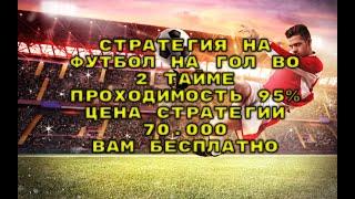 Стратегия на футбол проход 95%.Ставки на спорт по стратегии цена стратегии 70.000 (Вам бесплатно)