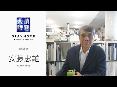 建築家・安藤忠雄「100歳まで頑張る決意」【StayHome】