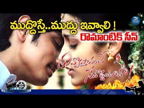 Nuvvu Vastanante Nenu Vaddantana Romantic Scene   Siddharth,Trisha   DSP   New Waves
